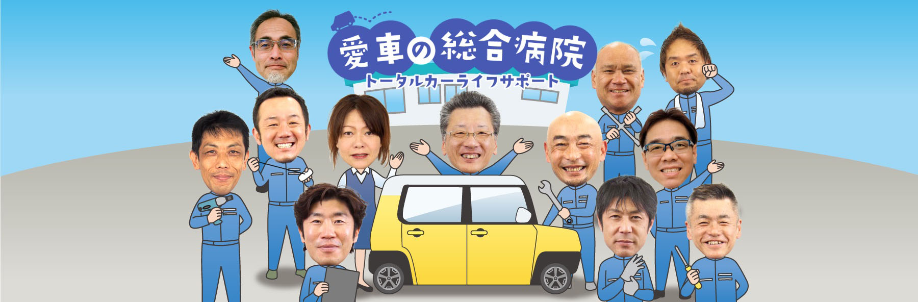 愛車の総合病院 トータルカーライフサポート